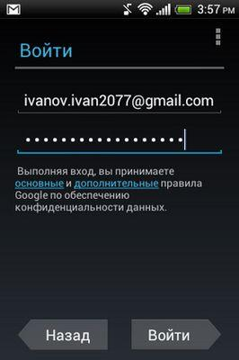 Авторизация с телефона Android