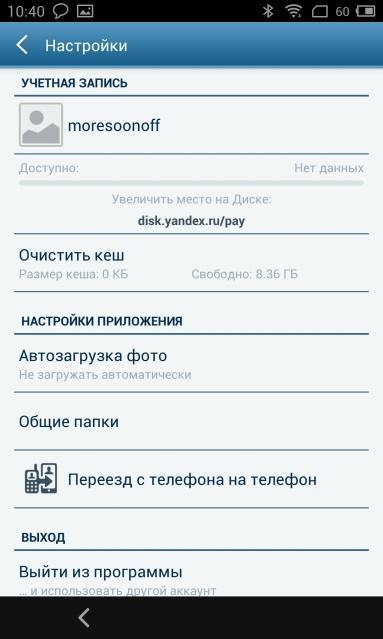 Переезд с телефона на телефон в Настройках