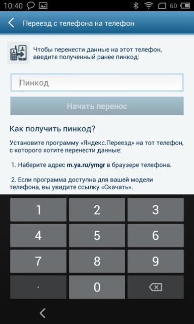 Поле для ввода PIN-кода