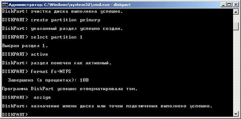 Как с помощью командной строки сделать флешку загрузочной для windows