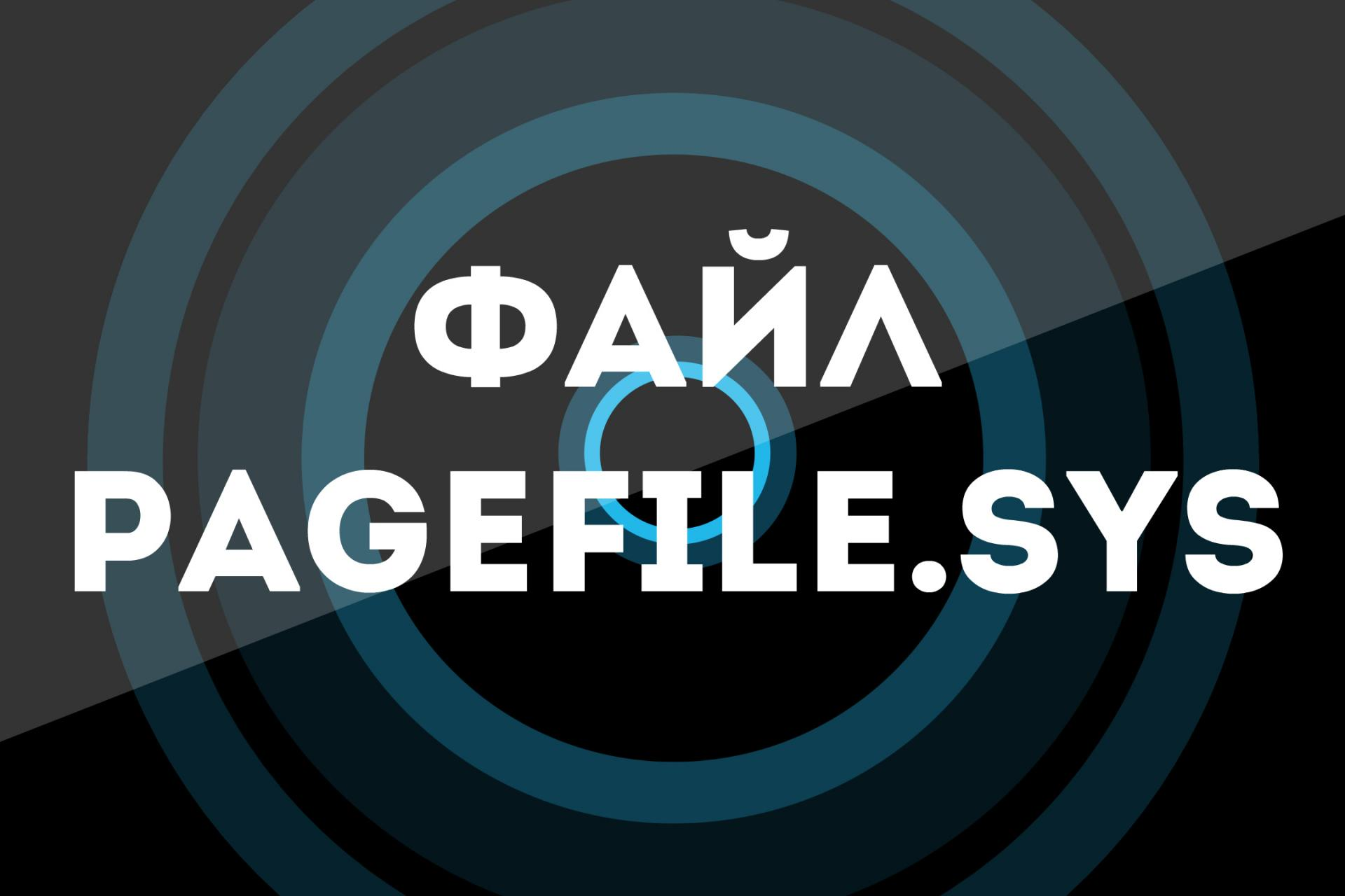 Файл pagefile sys