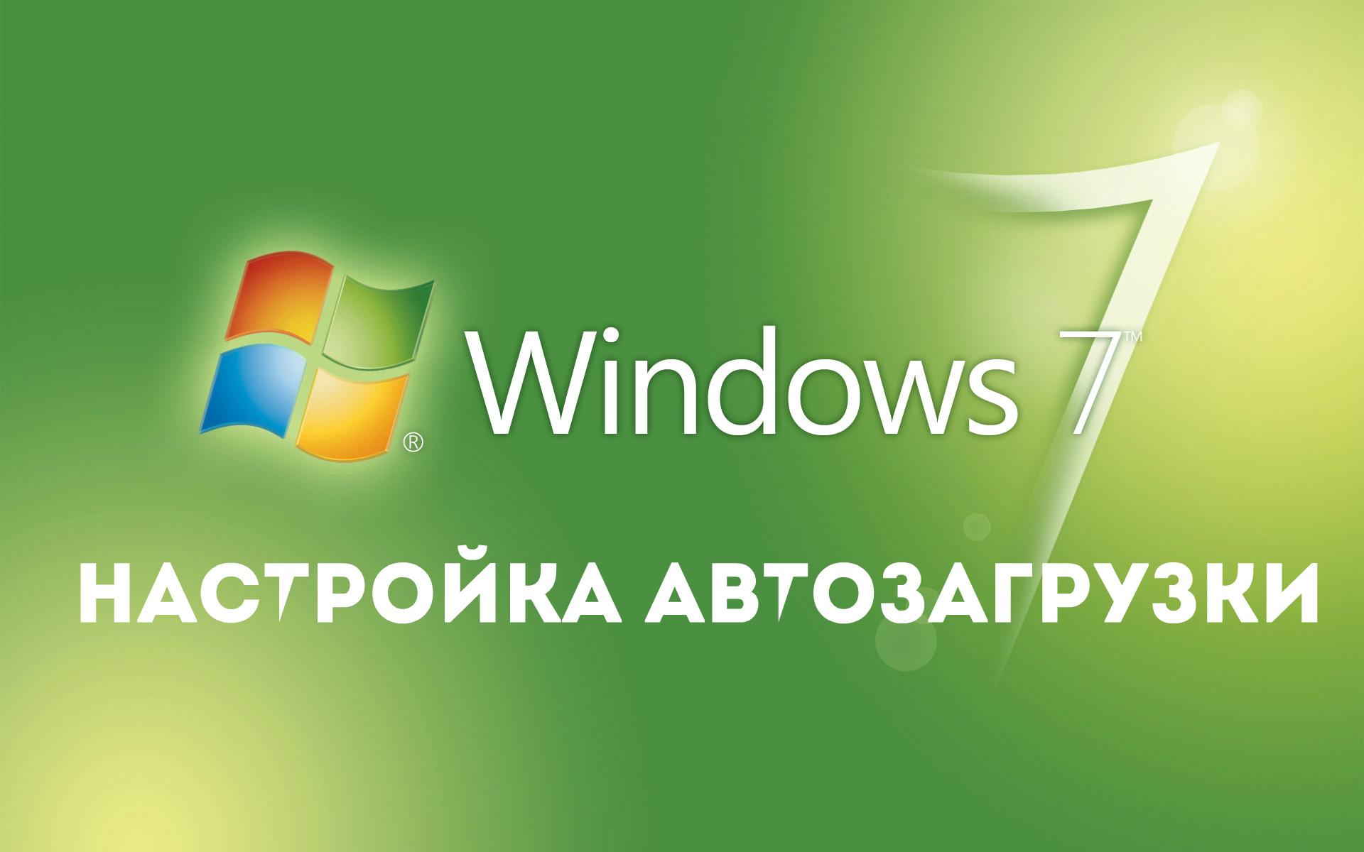 Настройка автозагрузки в Windows 7: удаление и добавление программ