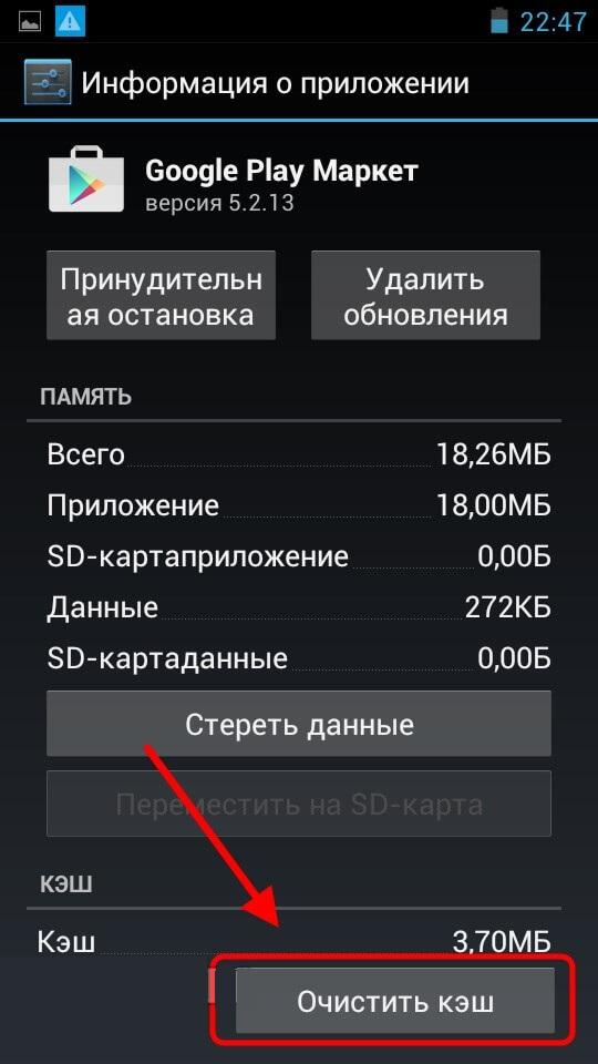 Параметры приложения Google Play Market