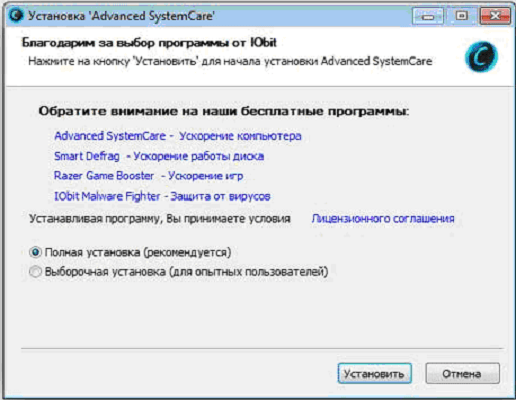 Advanced SystemCare