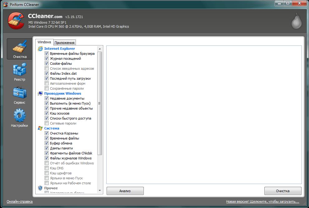 Скачать программу для удаления windows 7