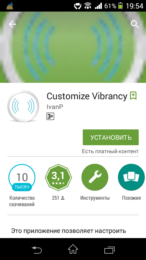 Customize Vibrancy