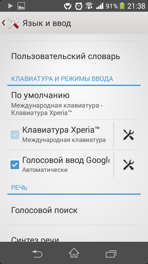 Клавиатуры в Андроид