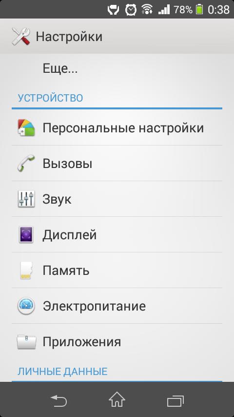 Настройки вызовов в Андроид