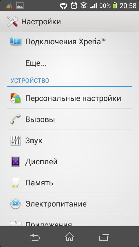 Настройки в Андроид