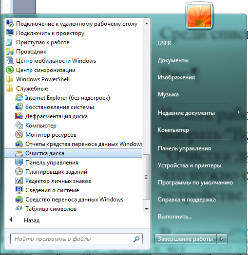 Очистка диска Windows