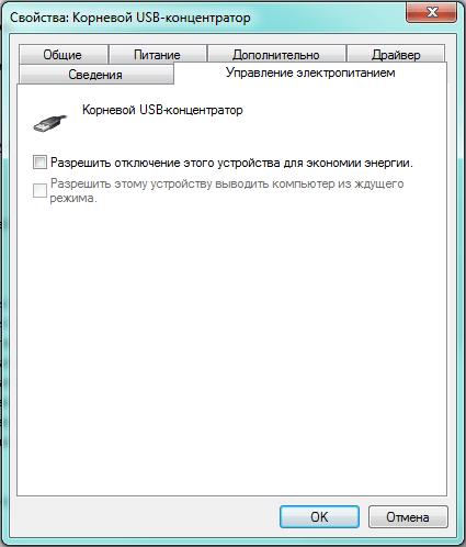 Свойства USB-концентратора