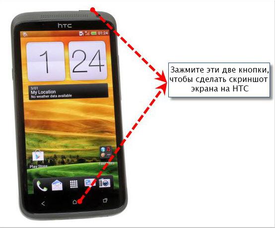 Скриншот HTC