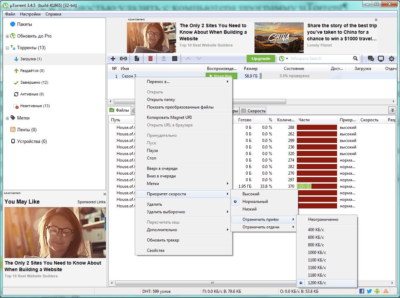 utorrent не добавляет закачки