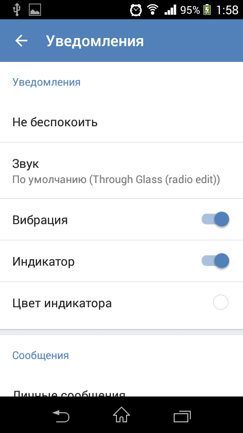 Настройка вибрации Вконтакте
