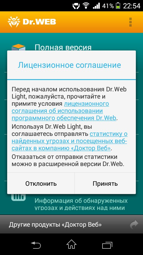 Лицензия Dr.Web