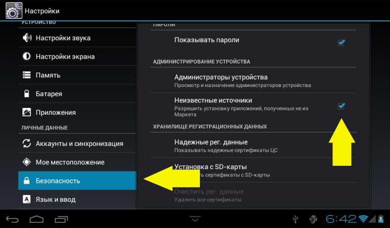 Антивирус Без Подключения К Интернету На Андроид