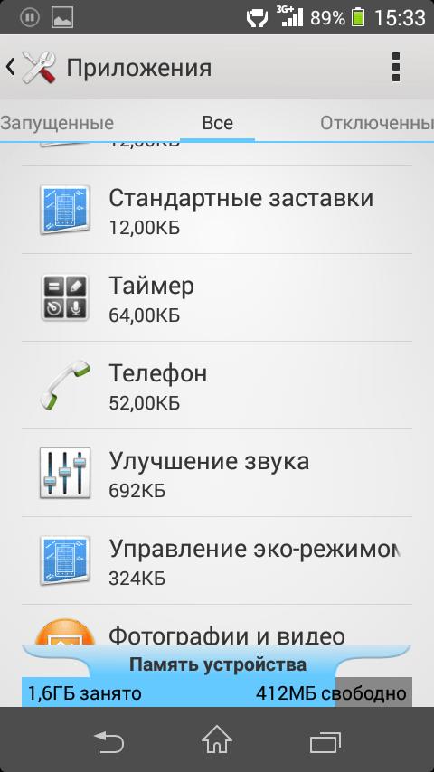 Приложение «Телефон»