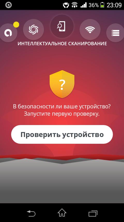 Проверка Avast