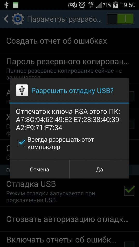 Режим отладки по USB
