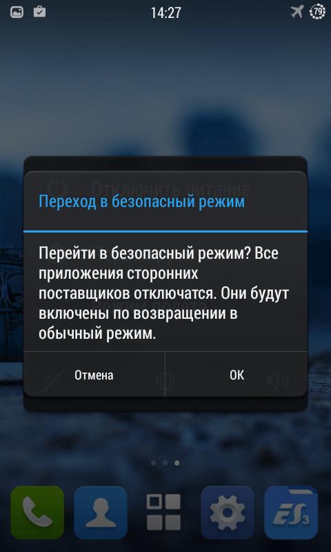 Сообщение «безопасный режим»