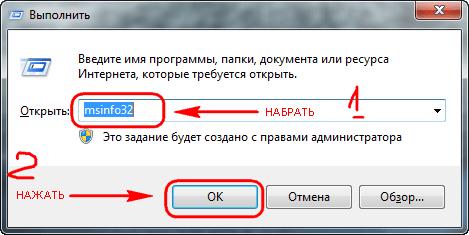 Команда Выполнить Windows 7