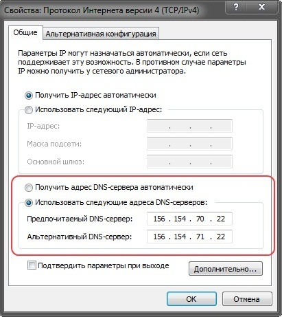 Окно свойств протокола интернета версии 4 (TCP/IPv4)