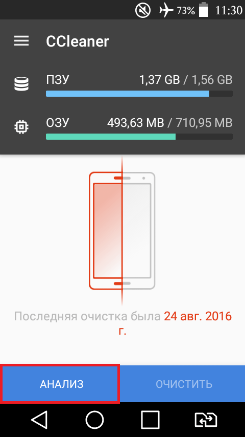 Приложение CCleaner на Android