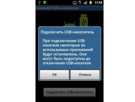 ПК запрашивает разрешение у системы Android на связь по USB