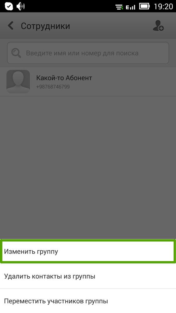 Изменение настроек группы контактов в Android