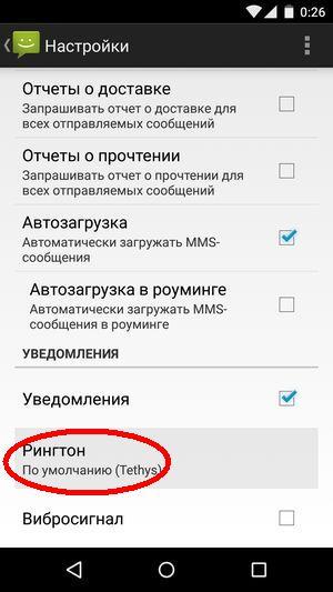 Вход в меню рингтонов в SMS/MMS