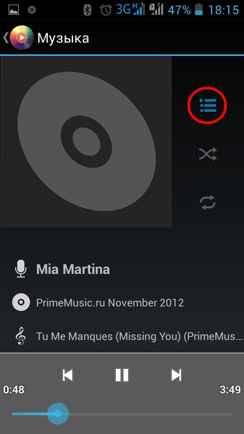 Нажатие меню файла в стандартном приложении музыки Android