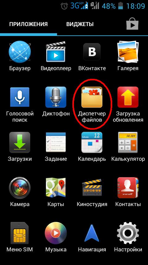 Возврат в главное меню Android