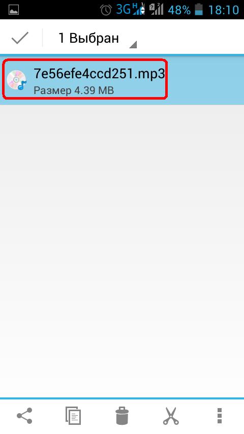 Выделение нужного файла в Android