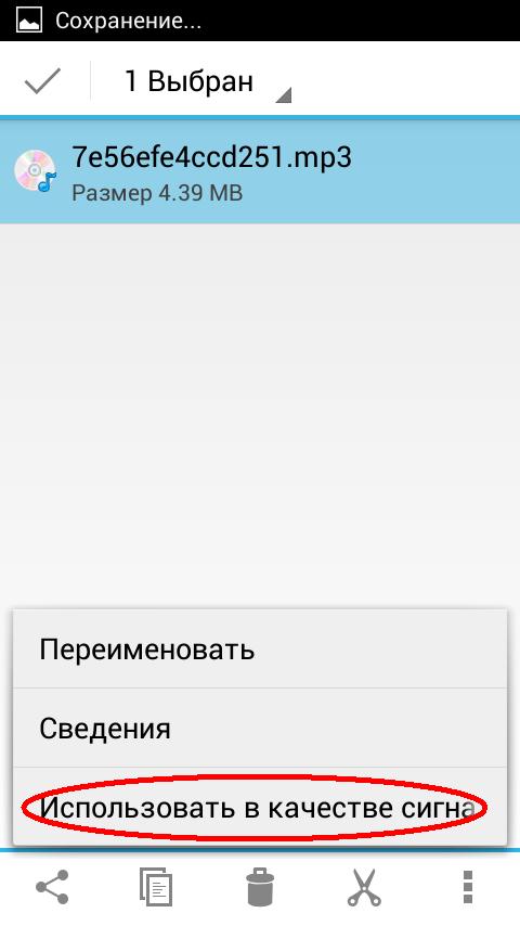 Меню выбора мелодии в качестве звонка на Android