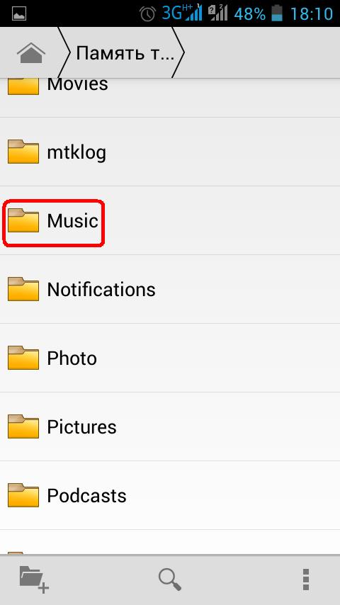 Вход в папку музыки с помощью файл-менеджера Android