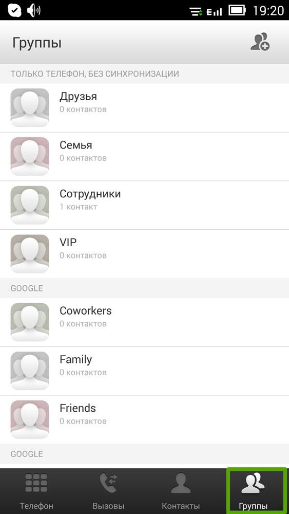 Выбор группы контактов в Android