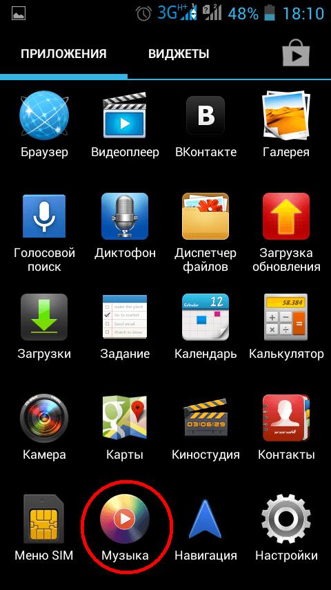 Главное меню Android