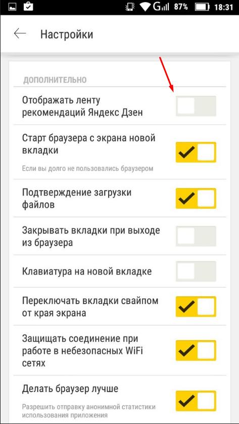 Настройки отображения ленты в Яндекс Браузере