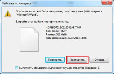 Уведомление о том, что файл используется и его невозможно удалить