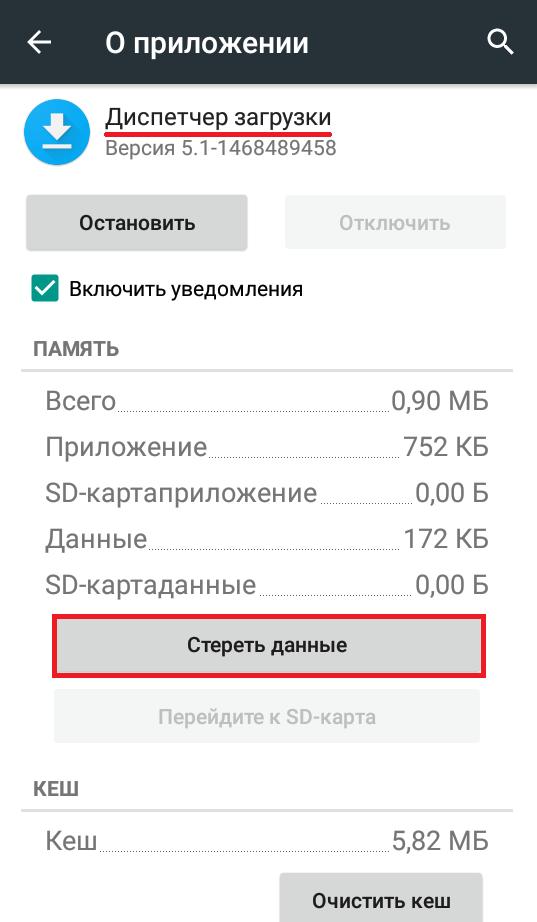 Исправление ошибки приложение android process media произойти ошибка через очистку кэша в Диспетчере загрузки