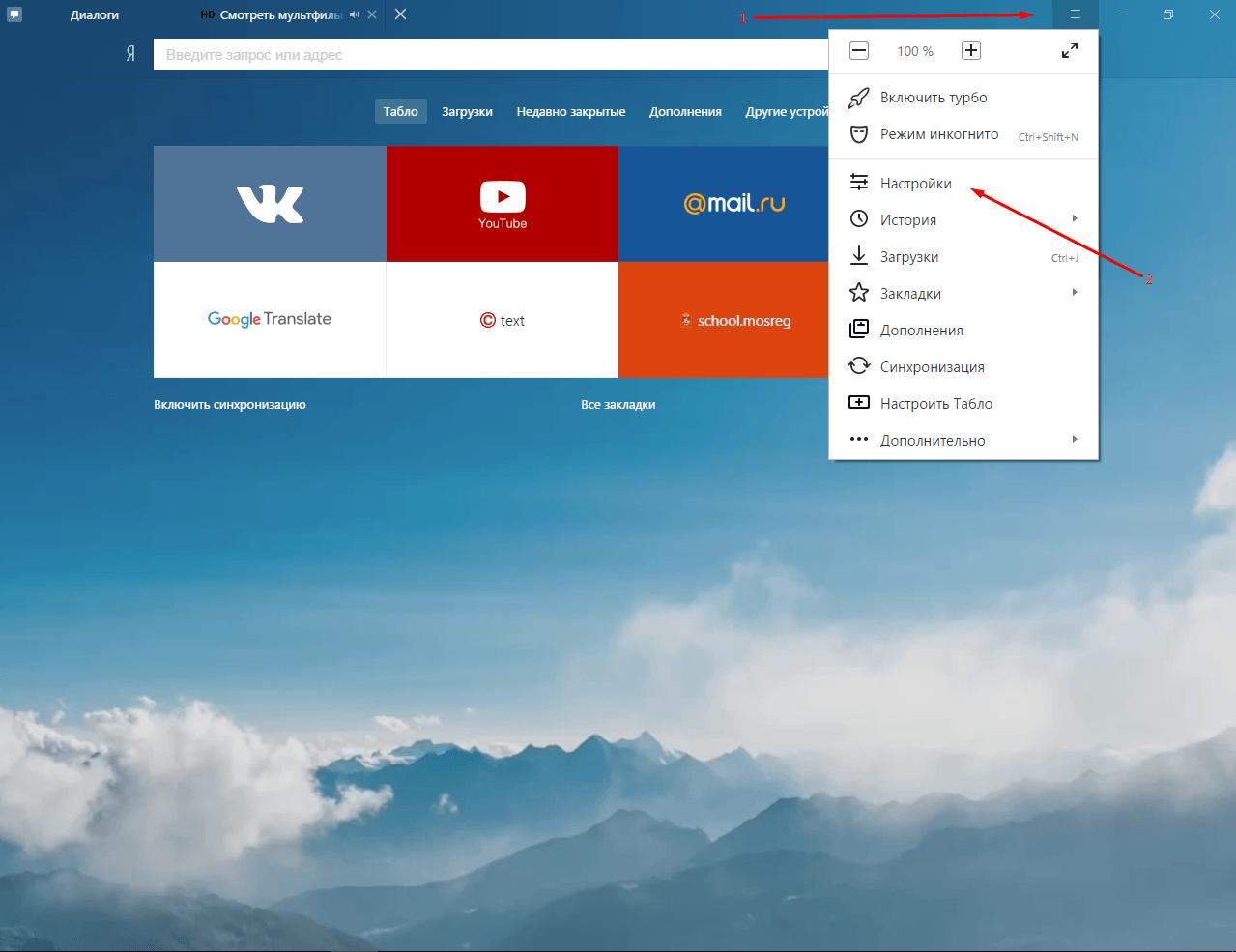Яндекс. Расписания