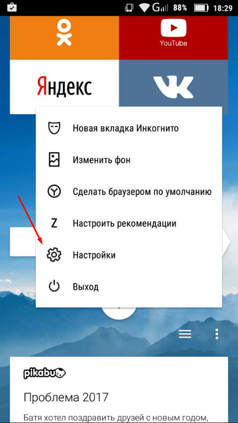 Мобильная версия Яндекс Браузера