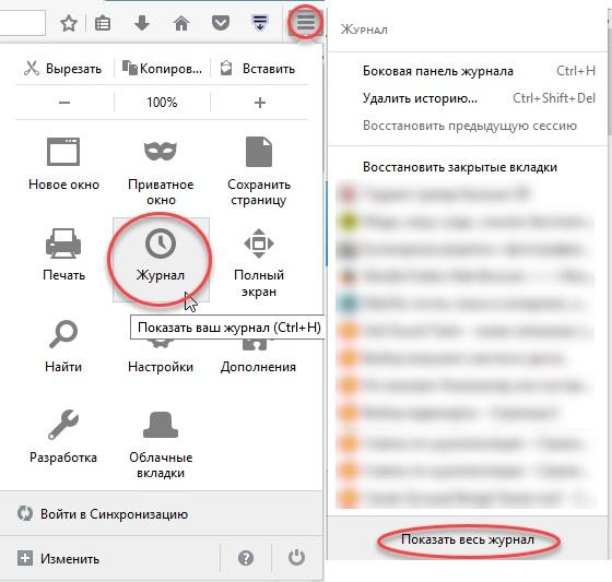 Доступ к истории браузера Mozilla Firefox