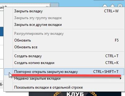 Контекстное меню вкладки браузера Internet Explorer