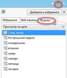Второй способ доступа к истории браузера Internet Explorer