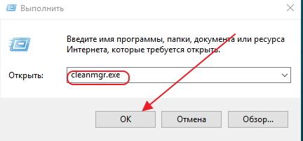 Ввести команду cleanmgr.exe