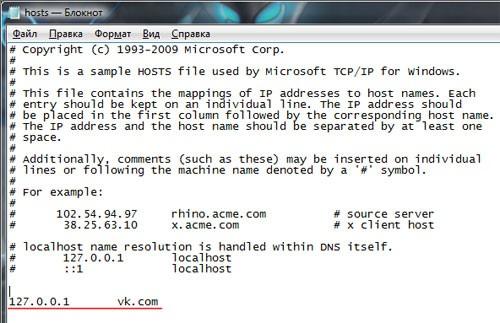 Открытый в блокноте файл hosts
