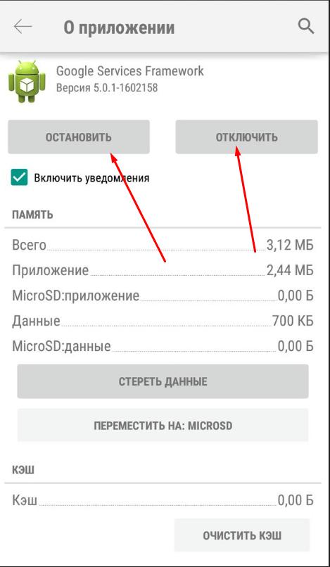 Настройки Google Service Framework