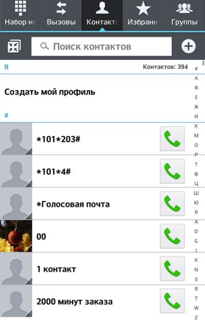 информация из контакта при входящем звонке