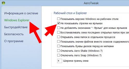 Интерфейс программы Aero Tweak